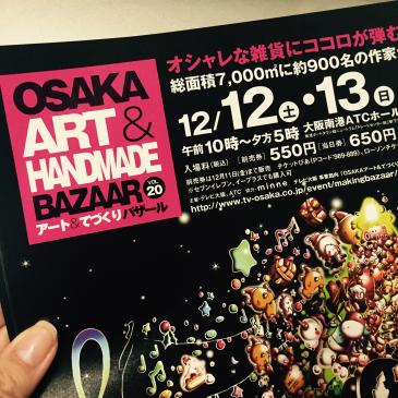アート&てづくりバザール12/12出展のお知らせ