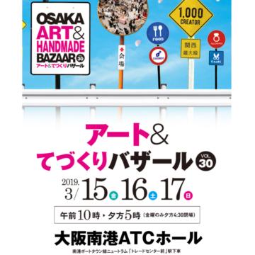 アート&てづくりバザール3/16出展
